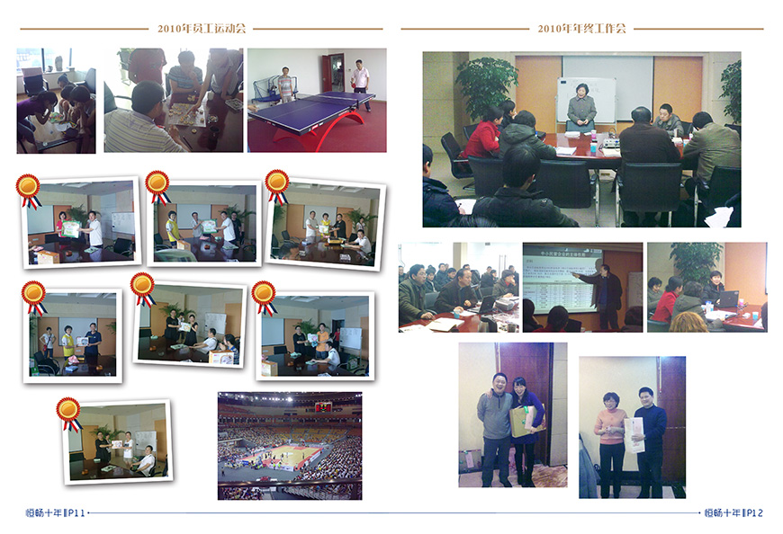 必威亚洲体育十年-11-12