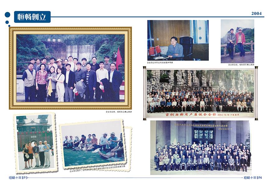 必威亚洲体育十年-3-4