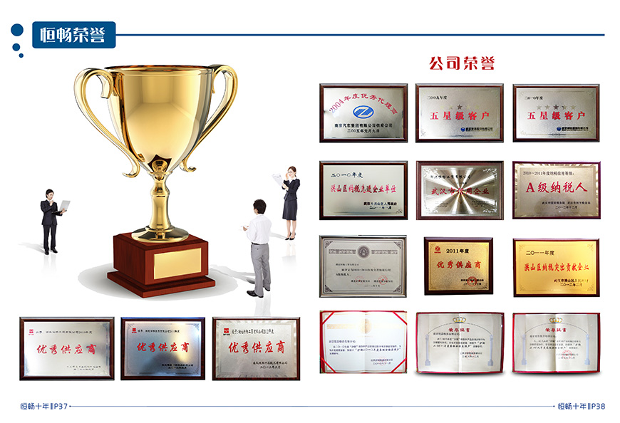 必威亚洲体育十年-37-38