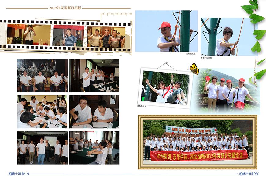 必威亚洲体育十年-19-20