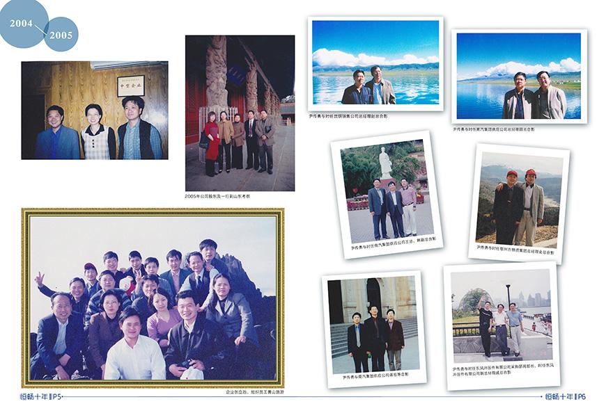 必威亚洲体育十年-5-6