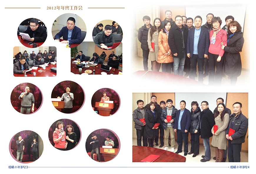 必威亚洲体育十年-23-24