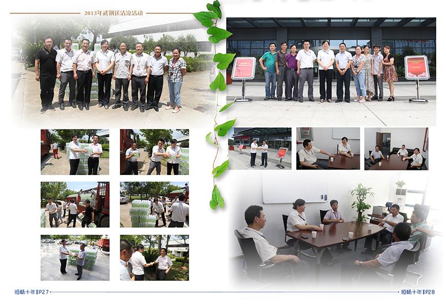 必威亚洲体育十年27-28