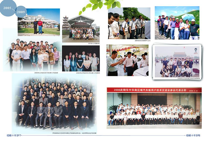 必威亚洲体育十年-7-8