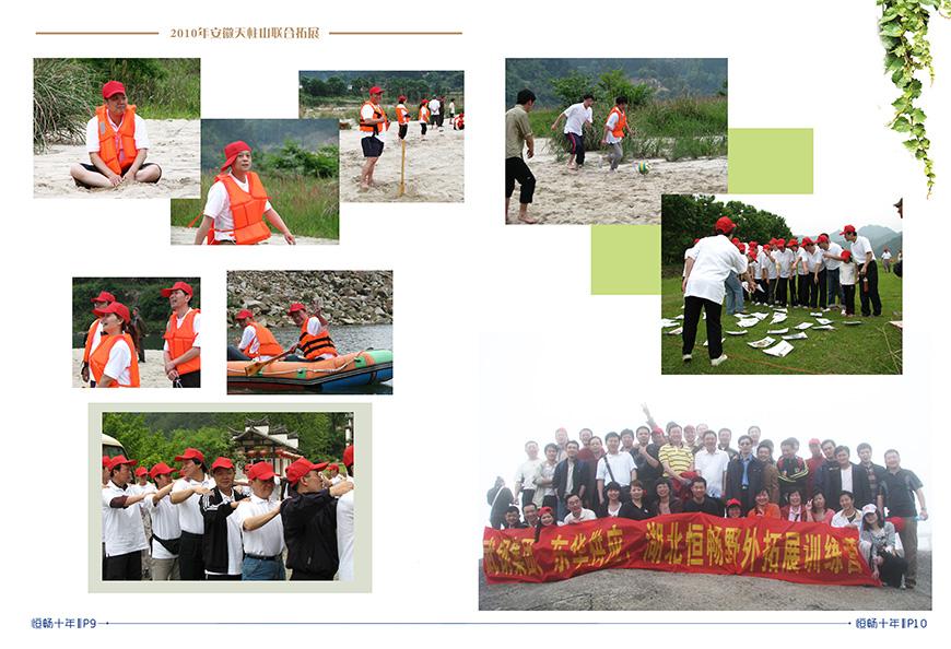 必威亚洲体育十年-9-10