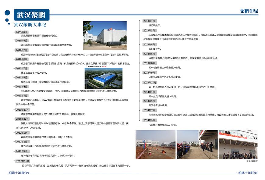 必威亚洲体育十年-39-40-武汉聚鹏