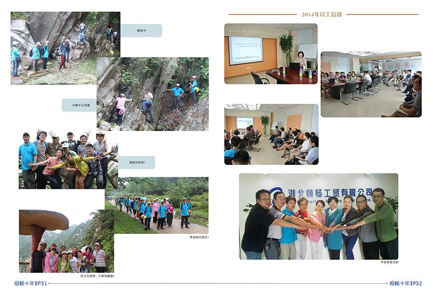必威亚洲体育十年-31-32