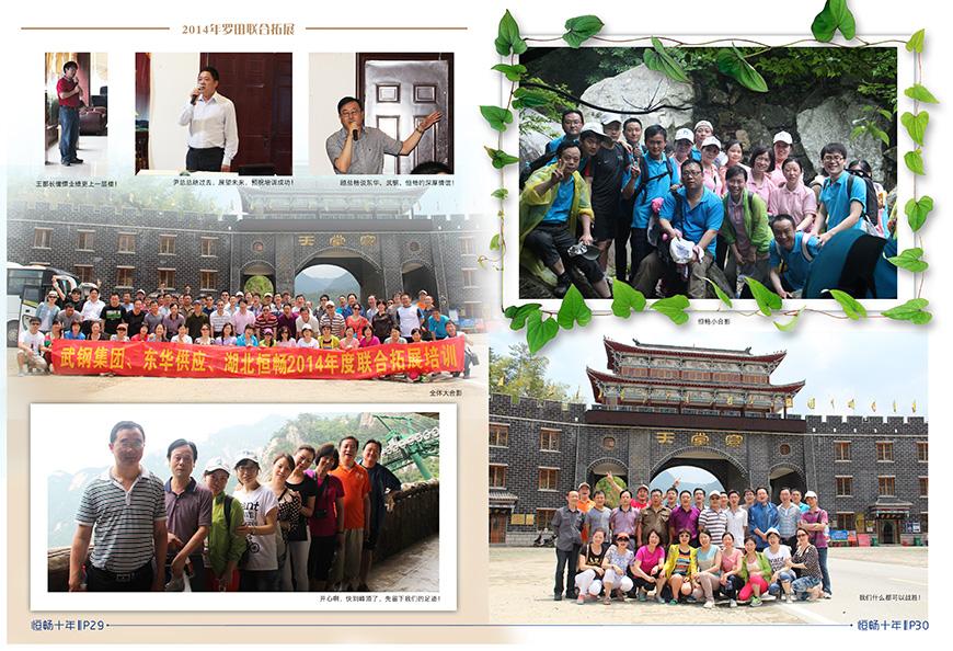 必威亚洲体育十年-29-30