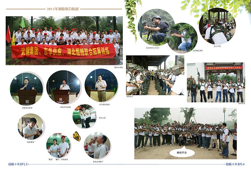 必威亚洲体育十年-13-14