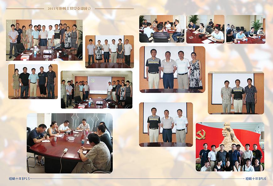 必威亚洲体育十年-15-16